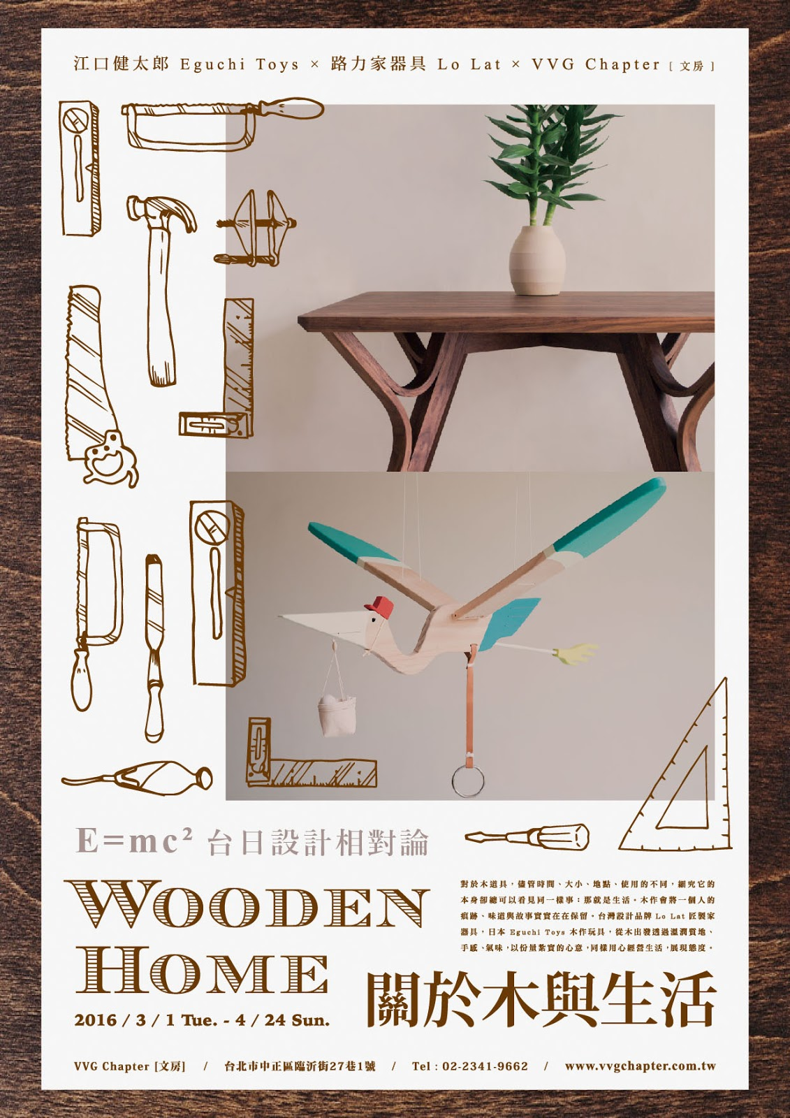 Wooden Home 關於木與生活